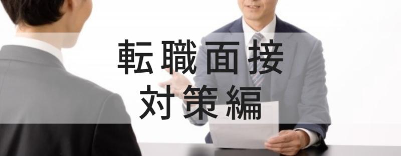 面接の達人~対策編~