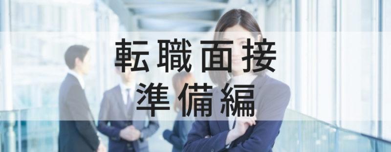 面接の達人~準備編~